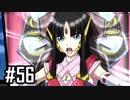 【実況】ロボオタがとにかく楽しむスーパーロボット大戦V【Part56】