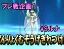 【ポケモンSM】第1回フレ戦企画シングルバトル【VSルナ】