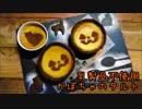 【お菓子作り】かぼちゃのタルト作ってみた【乳製品不使用】