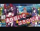 【FGO】通帳0円マスター 酒呑追い課金 最後の50連編