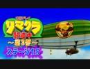【クラッシュ】リマクラ騒道中 第3部 ステージ15【実況】
