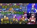 【FGO】素晴らしき相性 刑部姫とパールヴァティーの運用