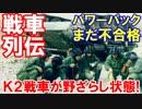 【韓国K2戦車が野ざらし状態】 きゃきゃきゃべつ煮ダー!