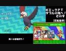 【ポケモンSM】ギミックPT ダブルの海へ!_その9【反転世界】