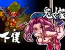 【聖剣伝説3】アンジェラを縛り上げるプレイ【夫婦実況】05