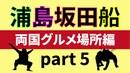浦島坂田船「両国グルメ場所編」part5