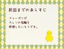 【MoE】時をかけるひよこ vol.3