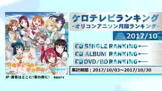 アニソンランキング 2017年10月【ケロテレビランキング】