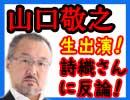 緊急ゲスト!山口敬之氏!~伊藤詩織さんへの反論~|ちょっと右よりですが・・・特番