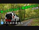 第60位:[岩手険道204号]ゆっくりジムニー険道めぐり!その35 thumbnail