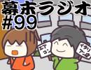 [会員専用]幕末ラジオ 第九十九回(西郷の新居探し)