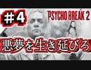 精神崩壊寸前で実況するサイコブレイク2 #4【PSYCHOBREAK2実況】