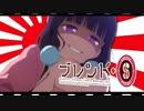 バンザイ・S thumbnail