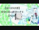 【MUGEN凶悪】希望の盾vs絶望の矛Ⅱ【Part9】