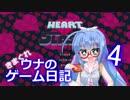 【Heart&Slash】ウナのきまぐれゲーム日記 part4【ウナきり実況】