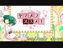 【ポケモンSM】ヤマメノススメpart12【ゆっくり実況】