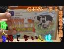 【アナログゲーム】荒野で生き抜け!【GUN-Fi】前編