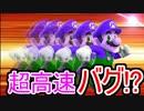 【マリオメーカー】バグコース!!!高速移動ができるようになる!?【実況】