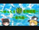~ゆっくり 珍 生物図鑑~ 番外編20