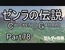 【ゼルダBoW】結月ゆかりのゼンラの伝説 CHECKEN OF THE GABALD【初見】その78