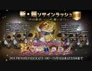 【オトギフロンティア】超ソザインラッシュ 三代目族長専用BGM(仮)