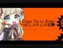 Crazy Party Night ~ぱんぷきんの逆襲~歌ってみた【伊逹さん】