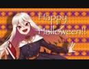 【ゲキヤク】Happy Halloween【UTAUカバー】