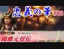 忠義の華(戦国立志伝)岡部元信伝#08