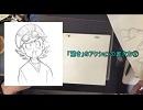 スタジオ・ライブ☆チャンネル作画講座その4 「驚き(ギョ!)」のアニメーション
