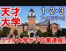 【韓国ソウル大学が1・2・3フィニッシュ】 驚きのランキングに絶叫!
