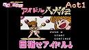 【アイドル八犬伝】Act1 女子アナがゲームでアイドル目指す実況【あいちぃ】