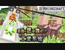 【日刊Minecraft】最強の匠は誰か!?工業系編  危険な工業4日...