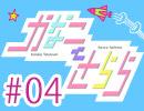『かなことさらら』 #04【ラジオ版】