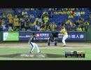 台湾シリーズ2017 中信兄弟 vs ラミゴモンキーズ 第3戦ハイライト 2017.10.31