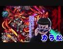 【モンスト】超絶・カイン~呪われし者たち~【おそ松さん偽実況】