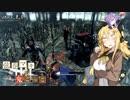 【Dead by Daylight】結月ゆかりと鬼ごっこ その116【VOICEROID実況】