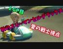 【マリオカート8DX】秋のスリーマンセルデラックス2GP目 愛の戦士視点