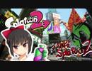 【スプラトゥーン2】イカ殺2part11ワン・ミニット・ビフォア...