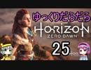【Horizon Zero Dawn】ゆっくりだらだらHorizon Zero Dawn 25 【ゆっくり実況】