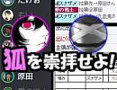 【あなろぐ部】九血鬼(狐)タラチオ(背徳者)の村支配!実況者人狼03-1 (狐村)