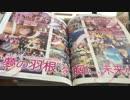 鮫島ジョーズの動画実況第180回@ラブライブ!最新情報