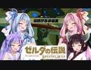 【ゼルダの伝説BotW】ハイラルの英傑きりたん Part24【マス...