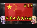 【HoI4】同志ゆかまきが平和を求める中華人民共和国革命戦略13