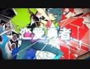【roika】恋愛勇者歌ってみた【+7】