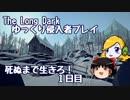 【The Long Dark 】ゆっくり侵入者プレイ 死ぬまで生きろ! 1日目