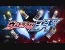 フュージョンライズ! thumbnail