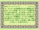 聖クルアーンの日本語の翻訳:第66章:Translation of Holy Quran in Japanese: Chapter 66