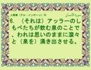 聖クルアーンの日本語の翻訳:第76章:Translation of Holy Quran in Japanese: Chapter 76