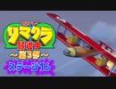 【クラッシュ】リマクラ騒道中 第3部 ステージ16【実況】