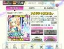 【デレステ】【シンデレラフェスガシャ】泣きの10連 実況